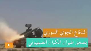 الدفاع الجوي السوري يصعق طيران الكيان الصهيوني
