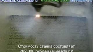 видео Поставки системы лазерной маркировки
