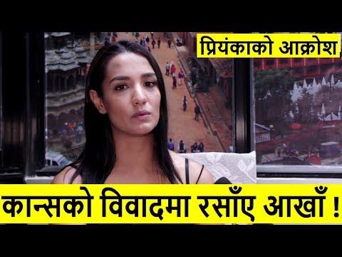 Cannes को विवाद बिषयमा रसाँए प्रियंकाको आखाँ ! 'रेड कार्पेट हिड्न पाइन' भन्दै यसो भन्छिन् | Priyanka