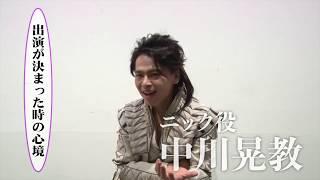 福田雄一最新ミュージカルは、中川晃教 VS 西川貴教 ブロードウェイの傑...