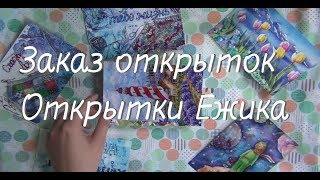 Заказ открыток из интернет-магазина Открытки Ежика | Распаковка | Обзор классных открыток