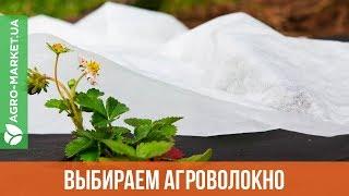 агроволокно  Преимущества и недостатки агроволокна  Укрытие на зиму  Agro-Market.ua