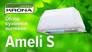 Обзор вытяжки Ameli S от немецкого специализированного бренда KRONA