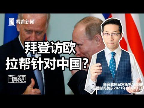 【白宫義见】拜登出访欧洲,焦点竟还是针对中国?