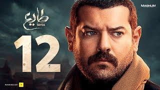 مسلسل طايع - الحلقة 12 الحلقة الثانية عشرHD - عمرو يوسف | Taye3 - Episode 12 - Amr Youssef