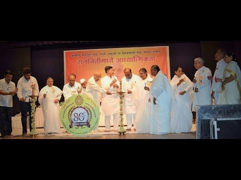 Brahma Kumaris Political Wing Pune Conference 3rd June 2017