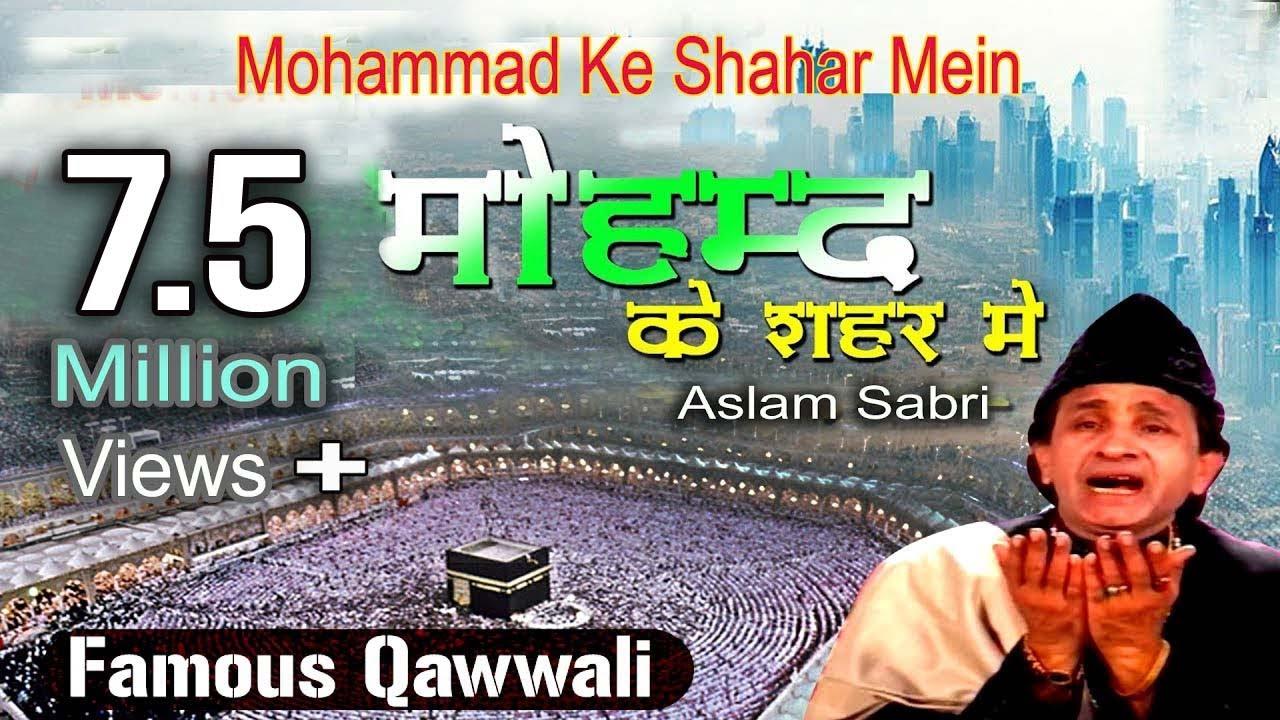 Download Ramzan Famous Qawwali 2019 - Mohammad Ke Shahar Mein - Aslam Sabri