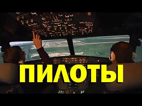 Галилео. Пилоты