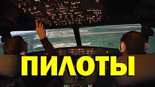 Галилео. Пилоты(563 от 13.05.2010 Профессия: пилот пассажирского самолета. Рабочее место пилота на примере самолета А330. Полетны..., 2015-02-02T08:00:00.000Z)
