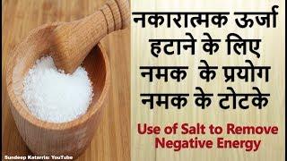 नकारात्मक ऊर्जा हटाने के लिए नमक  के प्रयोग  नमक के टोटके  | Uses of Salt to Remove Negative Energy