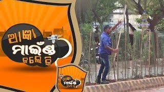 Aagyan Mind Kale Ki Ep 67 08 May 2018   Funny Videos - Odia Prank Show