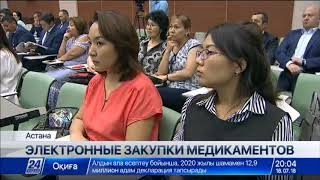 Проект веб-портала по закупу медикаментов представили Елжану Биртанову