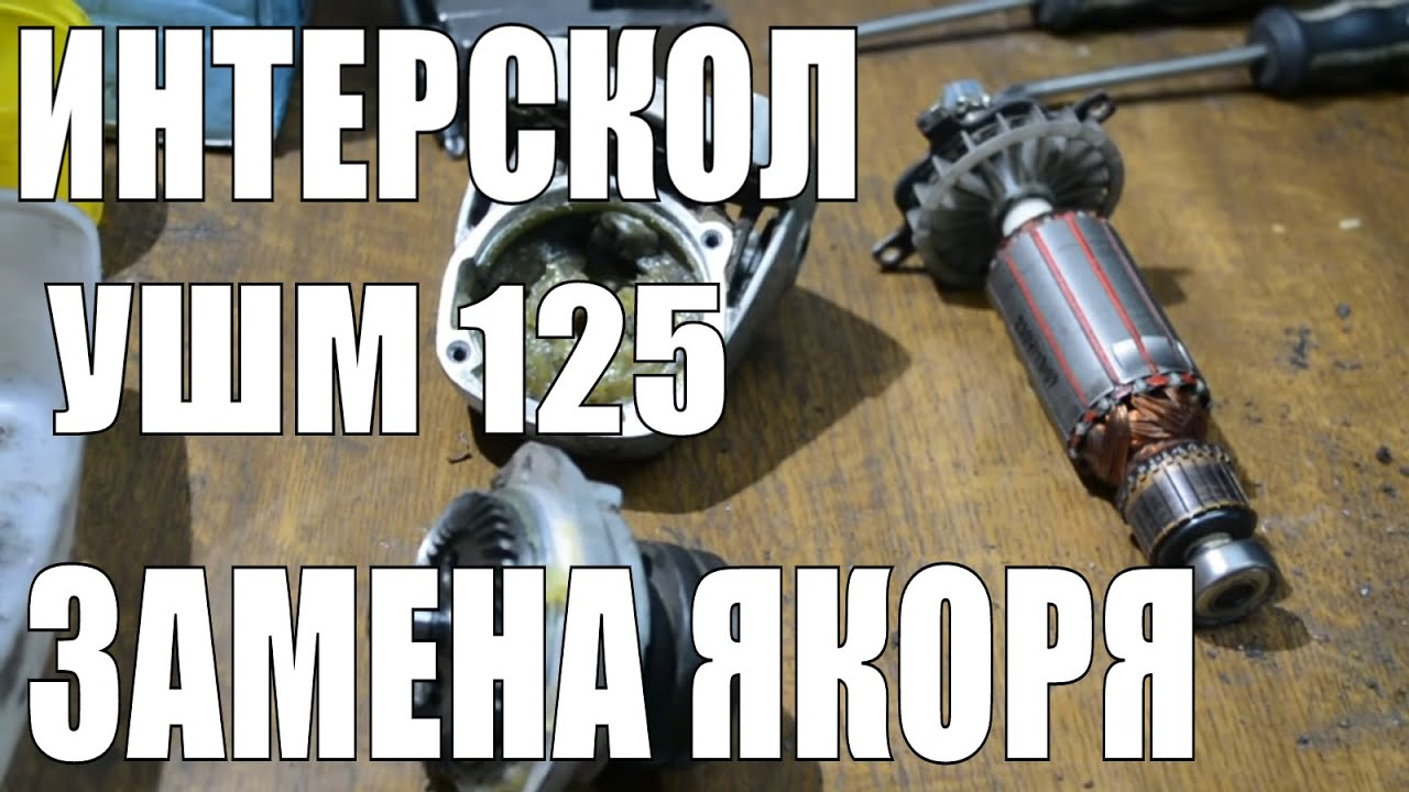Замена якоря на болгарке Интерскол 125/900/