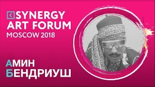 Амин Бендриуш | Couture and Bullshit| SYNERGY ART FORUM 2018| Университет СИНЕРГИЯ