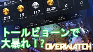 【Overwatch】トールビョーン無双【ジャンケンシュタインの復讐】