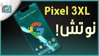 جوجل بكسل 3 و بكسل 3 اكس ال Pixel 3 & Pixel 3 XL | تصميم الهاتف وموعد الإعلان