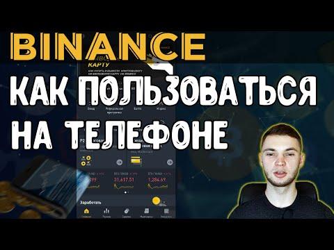 Биржа BINANCE на телефоне | Как купить криптовалюту / Bitcoin с телефона