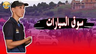 Download سوق السيارات - عيسى و بلوطة