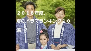 2018年度、夏のドラマランキング10選!! 動画配信サイトの人気ラ...