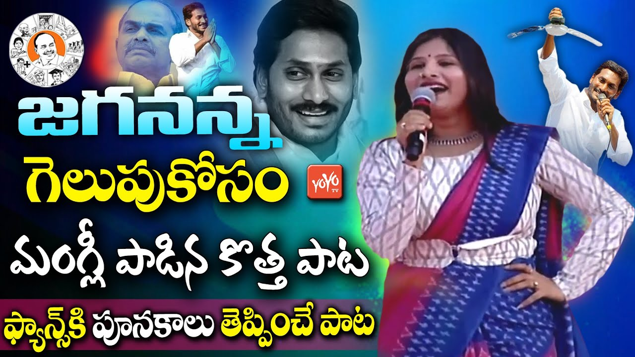 Mangli New Song on YS Jagan | Mangli Jagan Victory Song | YSRCP Election  Song | #YSR | YOYO TV