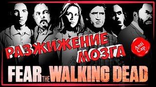 •Бойтесь ходячих мертвецов (2 сезон)• ◀[Обзор сериала]▶