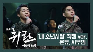 Download lagu [플디IN직캠] 시우민(EXO XIUMIN), 온유(SHINEE ONEW) in '귀환'(Musical 'The Promise of the Day') 제작발표회 '내 소년시절'