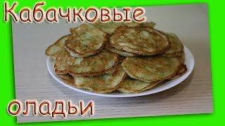 Кабачковые оладьи (оладушки). Рецепт сладких оладьев из кабачка.