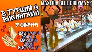 В ТУРЦИЮ С ВИКИНГАМИ 7 серия ЗАВТРАК И ОБЕД 1 день в Maxeria Blue Didyma Hotel 5 Отдых 2020