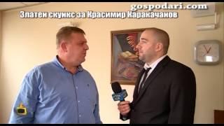 Златен скункс за Красимир Каракачанов