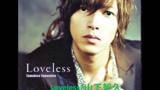 失恋した時に聴くと泣いてしまう曲 Loveless/山下智久 Covered by たかはまゆう