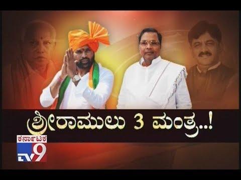 Sriramulu 3 Mantra: BJP Uses Siddaramaiah's 420 Remark On Sriramulu As Weapon For Ballari By Polls