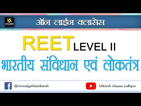 REET Online Classes | 31 January 2018 | 2nd level Political Science | Dr. Dinesh Gehlot
