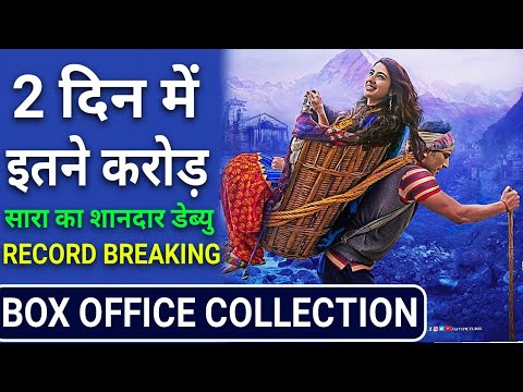 Kedarnath Box office collection Day 2 | Kedarnath 2nd day collection,Sushant singh Rajput,Sara Ali Mp3
