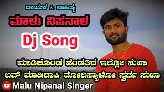 ಮಾಡಿಕೊಂಡ ಹೆಂಡತಿದ ಇಲ್ಲೋ ಸುಖಾ | Malu Nipanal New Janapada Song | Orginal HD Video | Uttar Karnataka
