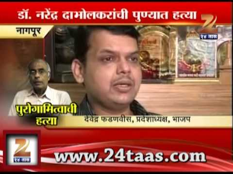 Nagpur Devendra Phadanvis On Law And Order