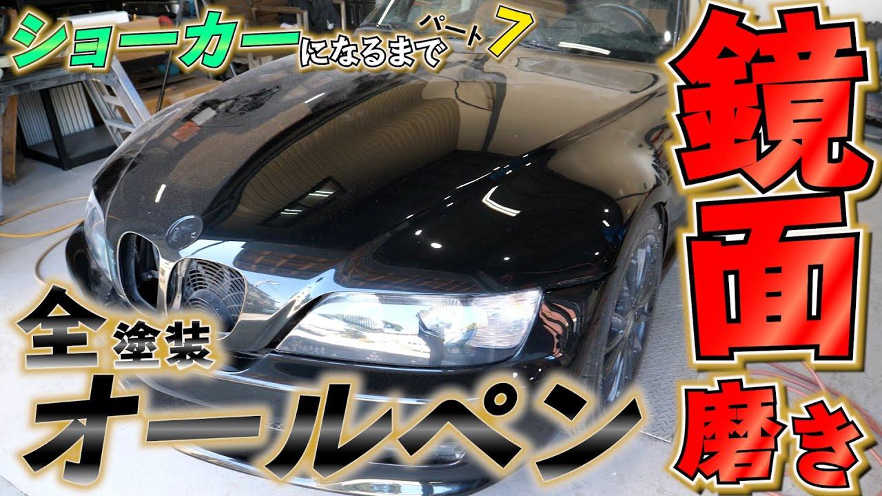 オールペイントからの鏡面磨きのやり方! BMW Z3 Coupe ショーカーになるまでPart8