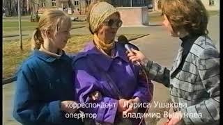 1997 год. Рыбинск впервые остался без демонстрации на 1 мая.
