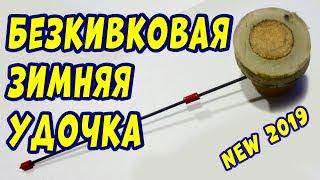 Безкивковая Зимняя Удочка NEW 2019 для Рыбалки