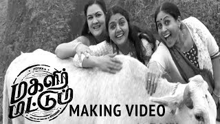 Magalir Mattum - Making Video 🎥- 1 The Calf Story | Jyotika | Bramma | Ghibran | Suriya