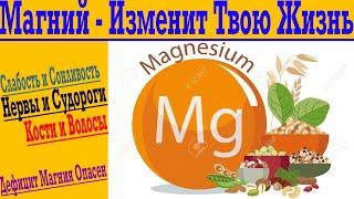 постер к видео Магний – Нервы и раздражительность! Слабость, сонливость, судороги!
