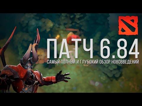 видео: ПАТЧ 6.84 - СЕКРЕТНЫЕ ТАКТИКИ [dota 2]