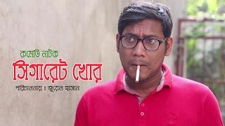 Cigarette Khor   সিগারেট খোর   Bangla Natok 2017   Ft Seljuk, Samia & Mahbub Shahin   Juel Hasan