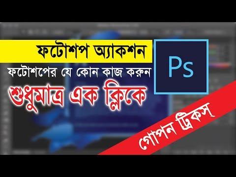 Photoshop Action Tutorial Bangla