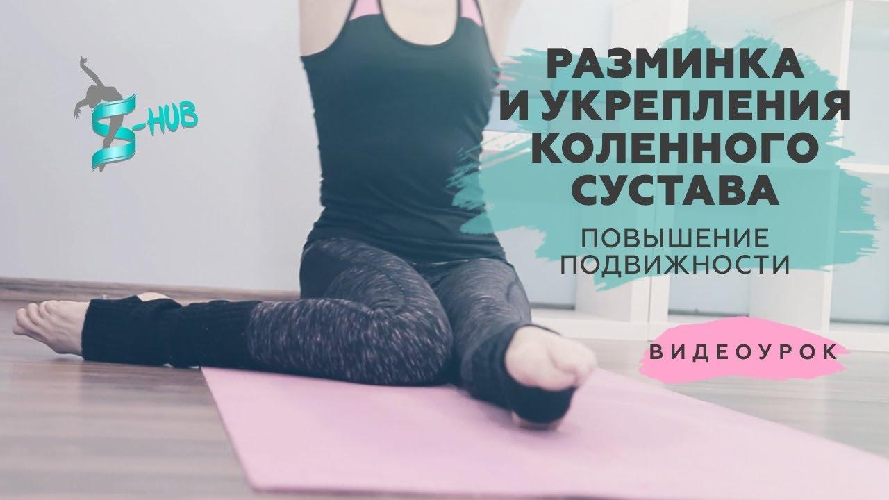 Упражнения для разминки коленного сустава настойка из зеленых грецких орехов для суставов