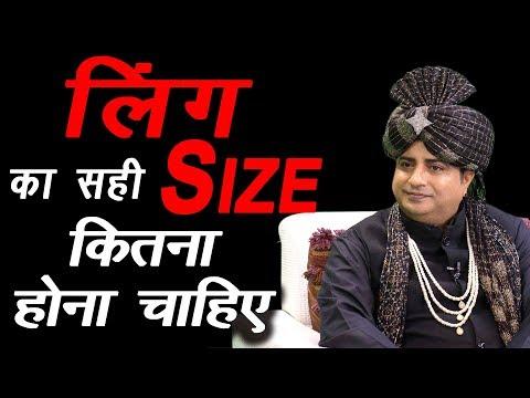 सही साइज़ कितना होना चाहिए : Sanyasi Ayurveda