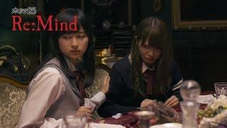 テレビ東京 木ドラ25「Re:Mind」 10月26日(木)深夜1:00~ 主演:けや...
