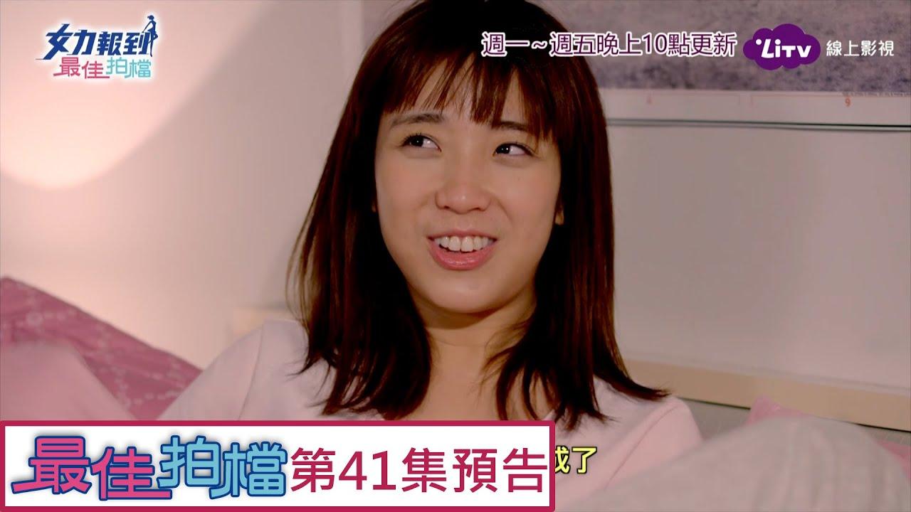 《女力報到最佳拍檔》EP41 素娥終於可以跟老公同房了!|LiTV 線上看