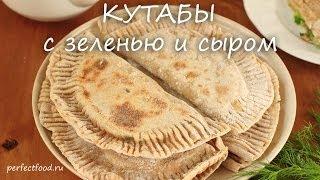 Кутабы с зеленью и сыром - видео рецепт(Готовим вкусное азербайджанское блюдо - кутабы с зеленью и сыром. Рецепт с фото и дополнительными пояснения..., 2014-06-15T19:54:06.000Z)