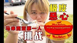 《奇闻怪食-第二集》马来西亚第一人挑战!!!世界最臭!瑞典鲱鱼罐头!!【女神美美哒】