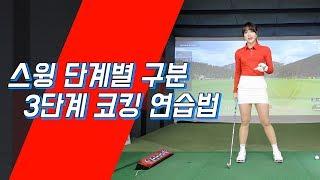 [귀때박레슨] 골프레슨 #021 | 스윙 단계별 코킹하는 방법 3단계!